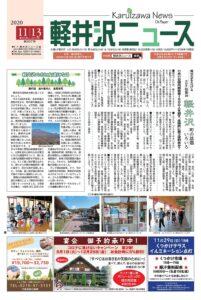 軽井沢ニュース第207号