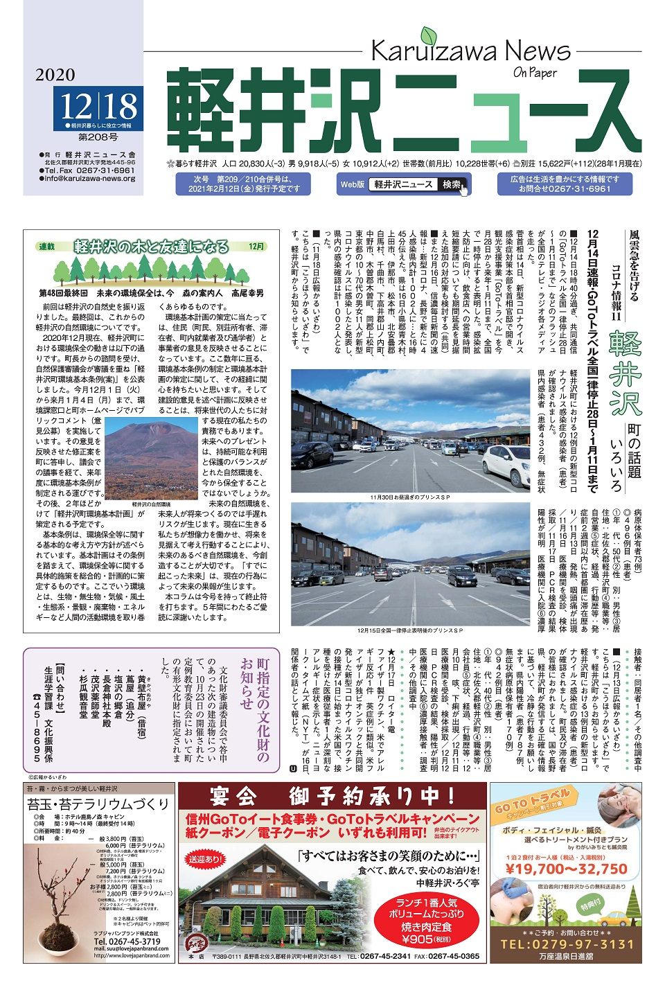 軽井沢ニュース第208号