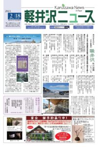 軽井沢ニュース第209-210号