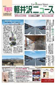 軽井沢ニュース第211号