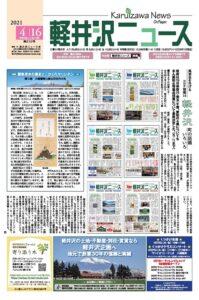 軽井沢ニュース第212号