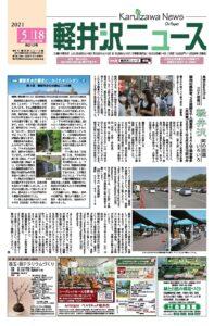軽井沢ニュース第213号
