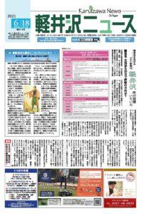 軽井沢ニュース第214号