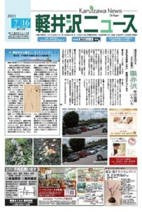 軽井沢ニュース第215号