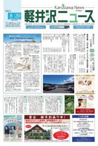 軽井沢ニュース第216号