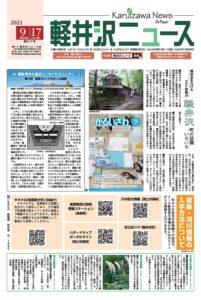 軽井沢ニュース第217号
